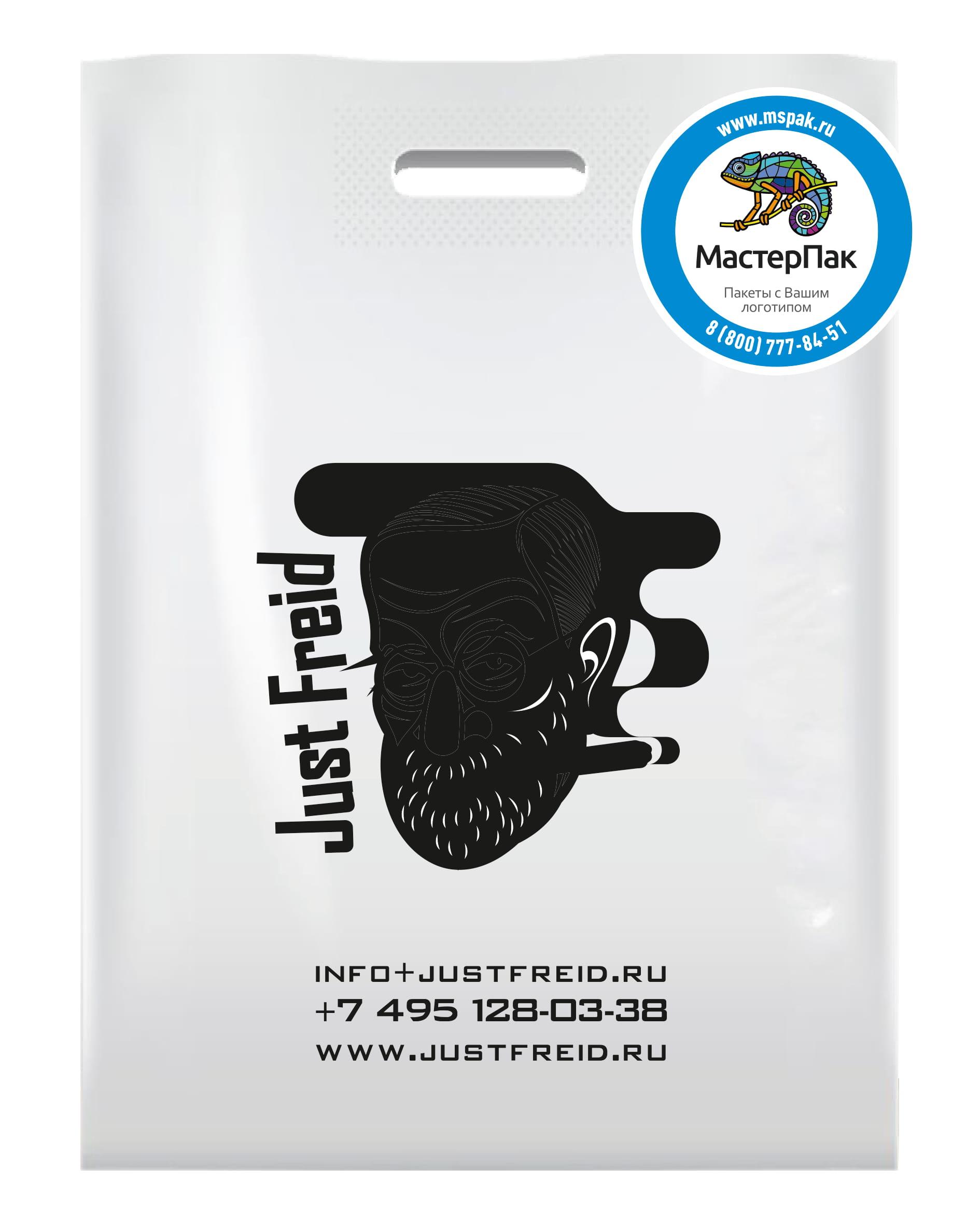 ПВД пакет с логотипом магазина Just Freid, Москва, 70 мкм, белый