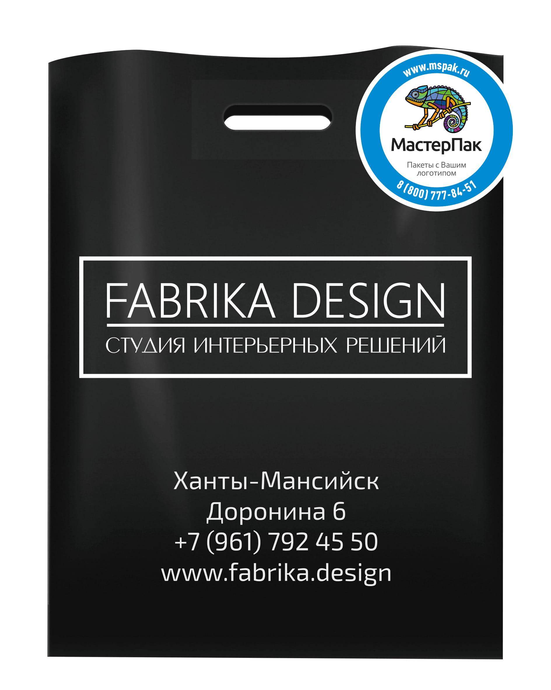 Пакет ПВД с логотипом Fabrika Design, вырубная ручка, 70 мкм, 30*40, ХМАО
