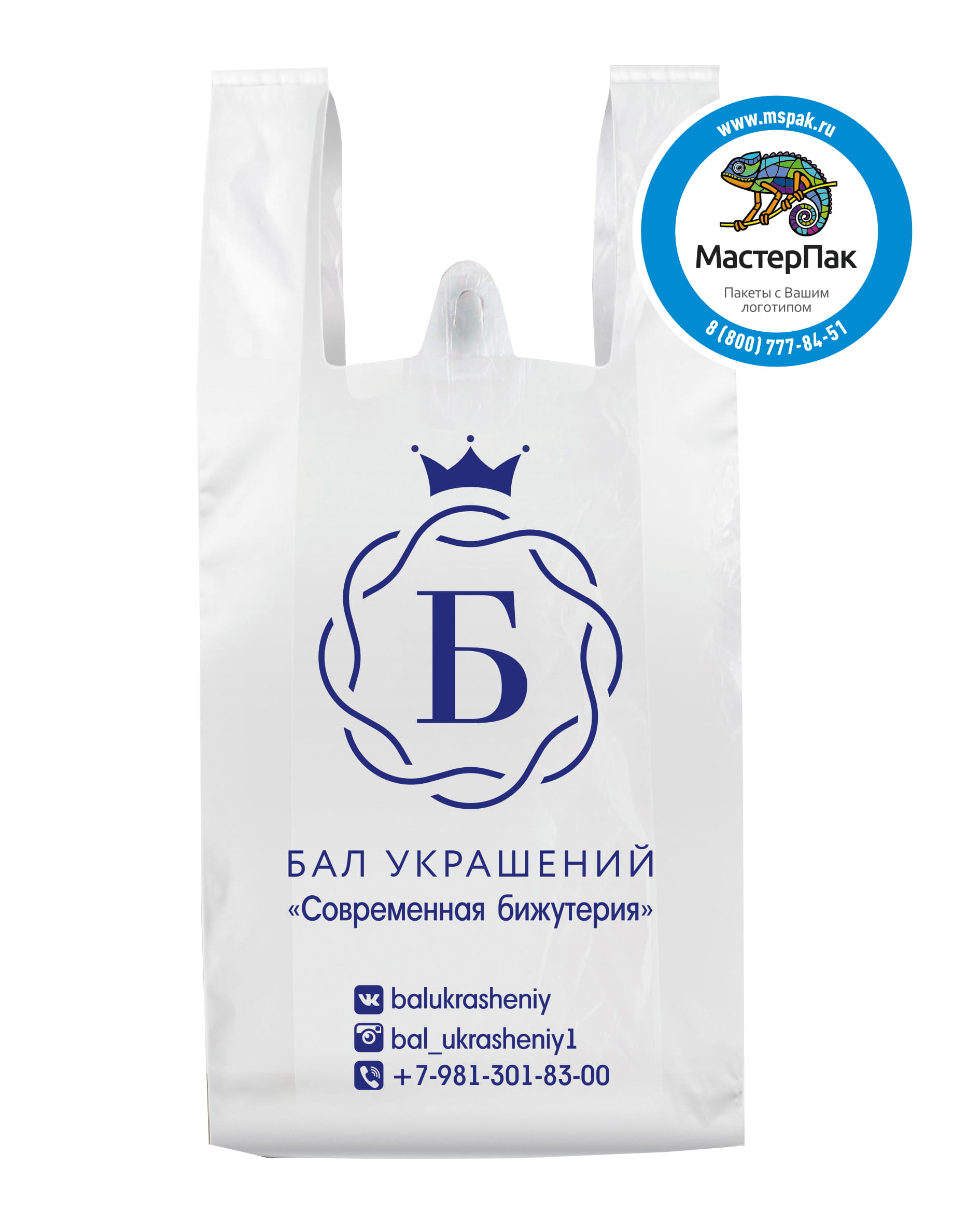 Пакет-майка ПНД с логотипом Бал украшений, 23 мкм, 36*60, Мурманск