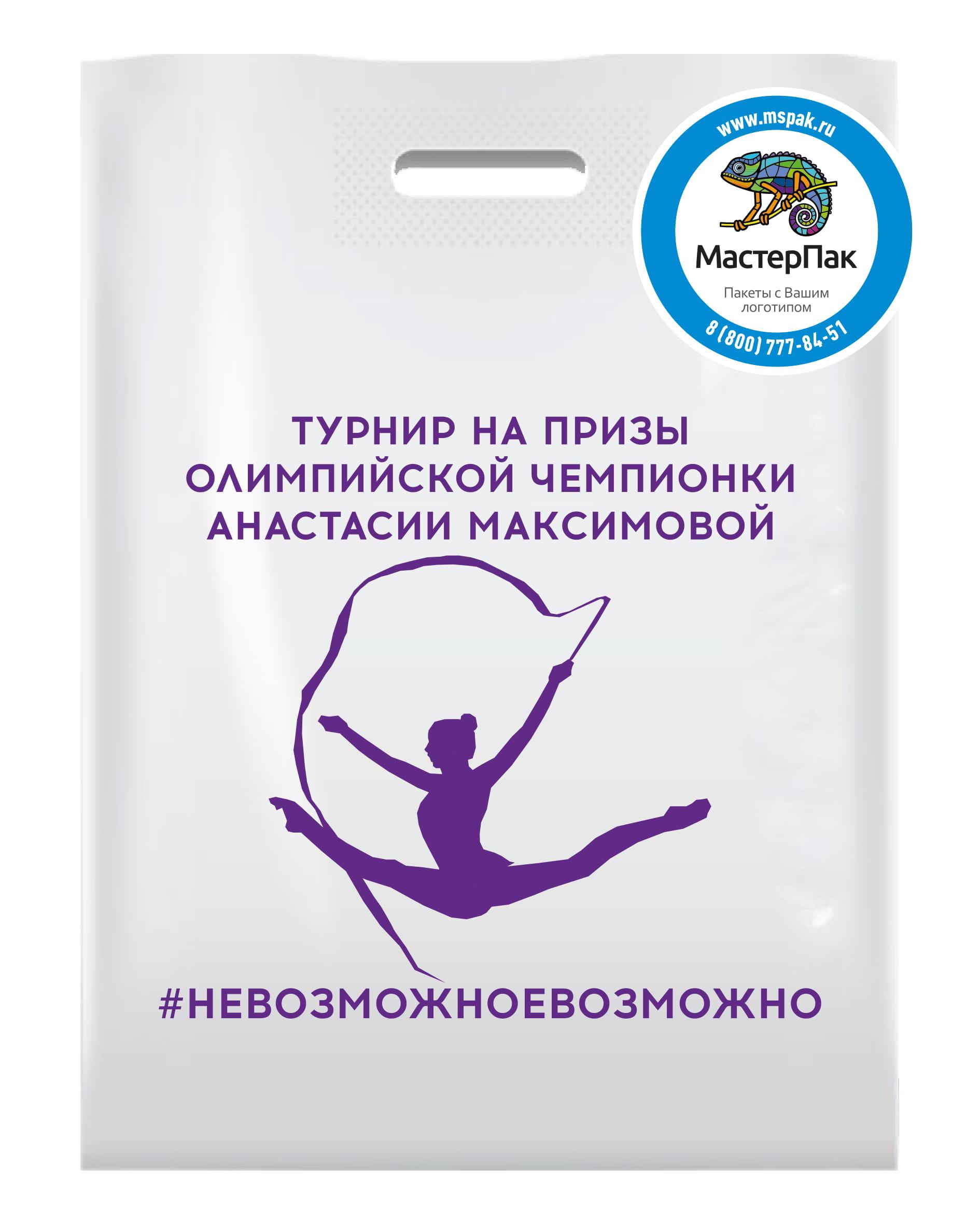 Пакет ПВД с логотипом #невозможноевозможно, вырубная ручка, 70 мкм, 30*40, Москва