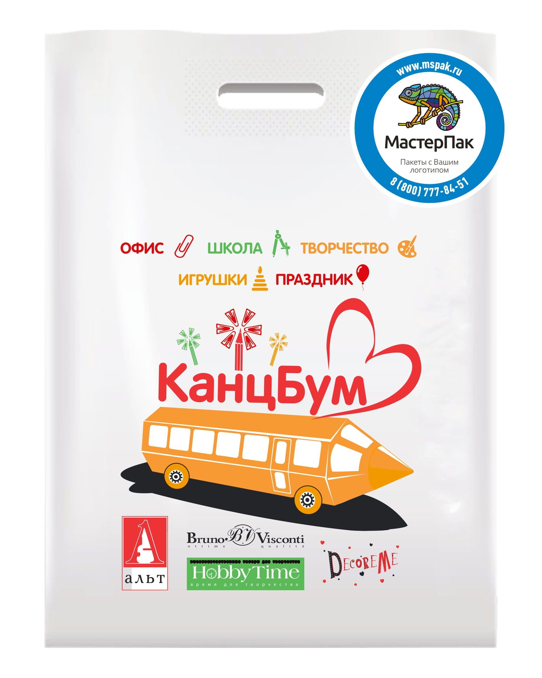 Пакет ПВД с логотипом КанцБум, вырубная ручка, 70 мкм, 36*45, Сочи