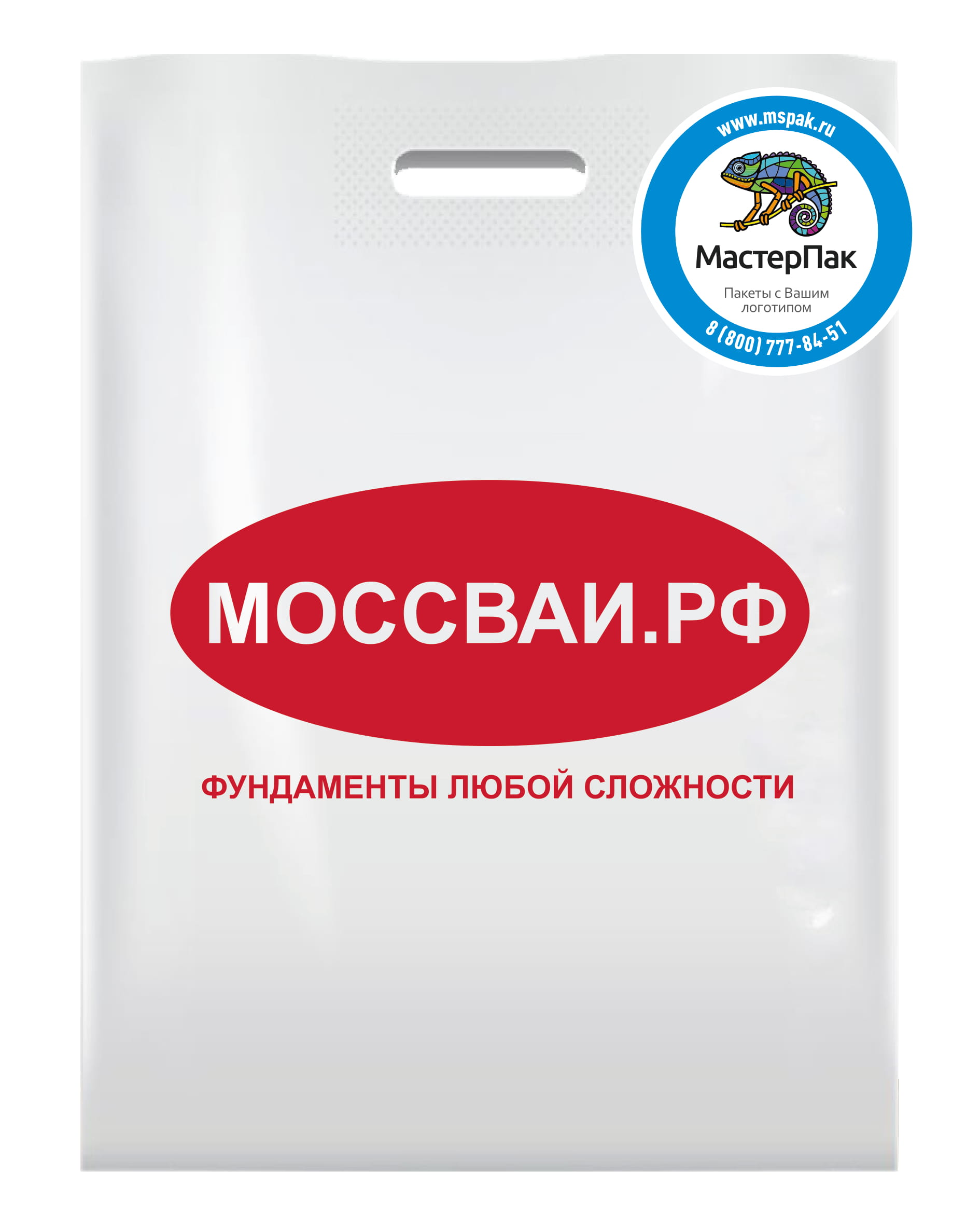 Пакет ПВД с вырубной ручкой и логотипом Моссваи.рф, 70 мкм, 30*40 см