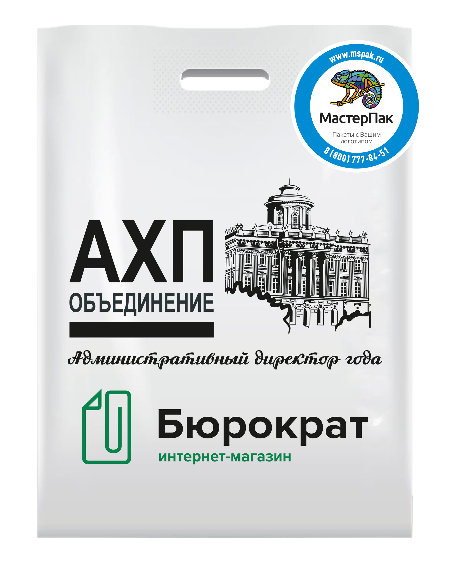 """Пакет ПВД с логотипом """"АХП объединение"""", вырубная ручка, 70 мкм, Москва"""
