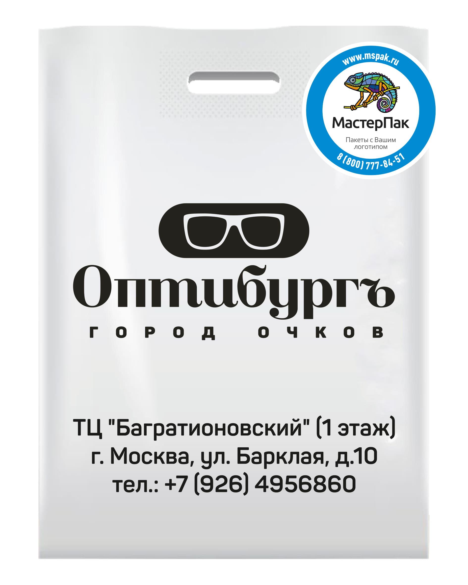 Пакет ПВД с логотипом сети оптик Оптибургъ, вырубная ручка, 70 мкм, Москва