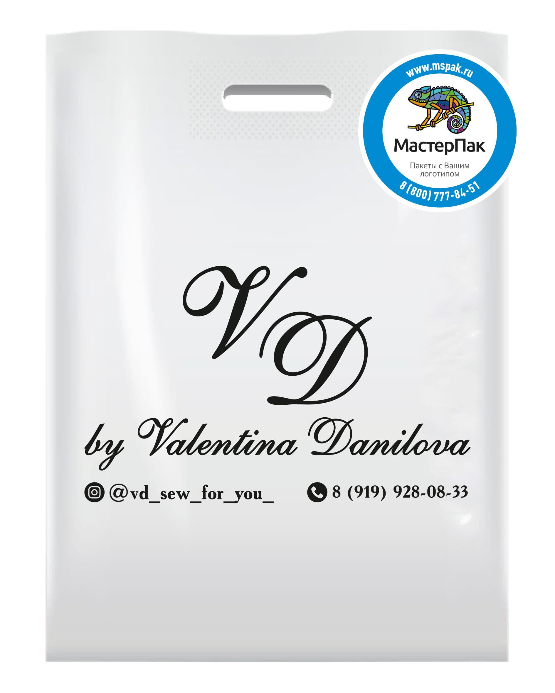 Пакет ПВД с логотипом by Valentina Danilova, вырубная ручка, Калининград, 70 мкм