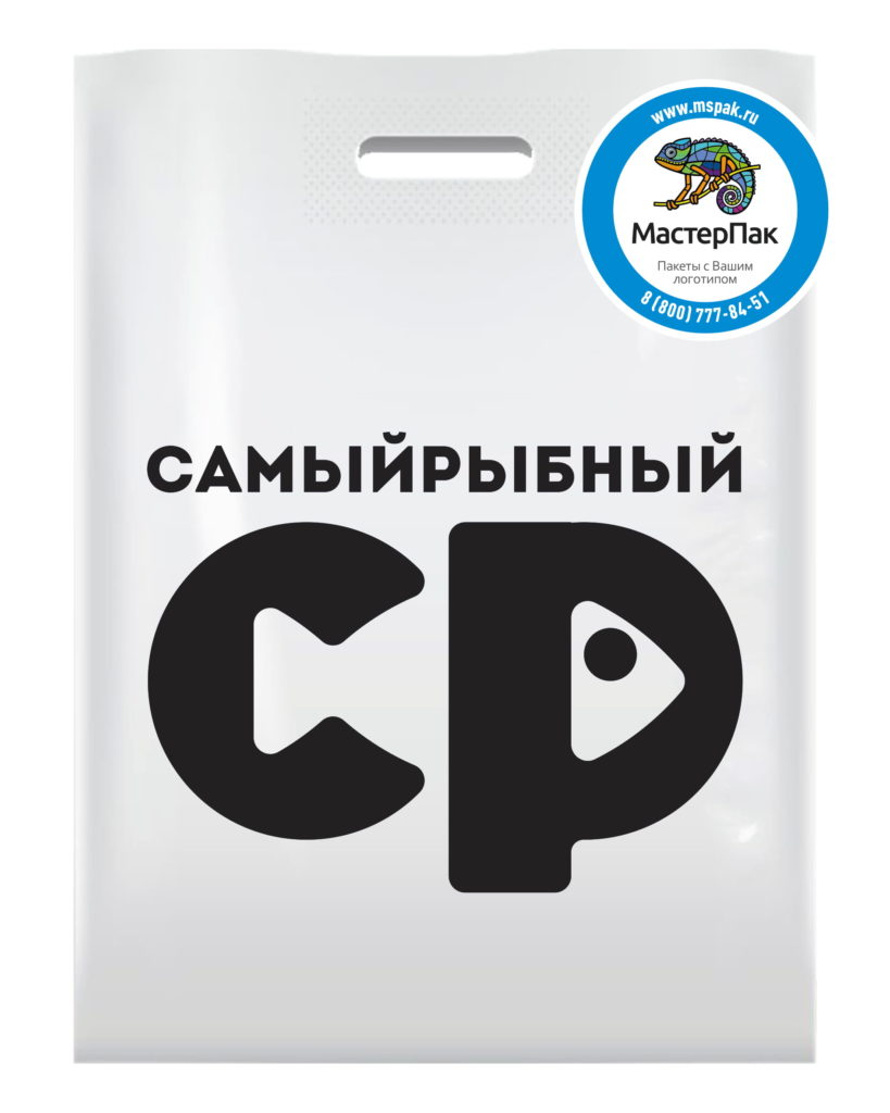 """Пакет ПВД с логотипом магазина """"СамыйРыбный"""", вырубная ручка, 70 мкм"""