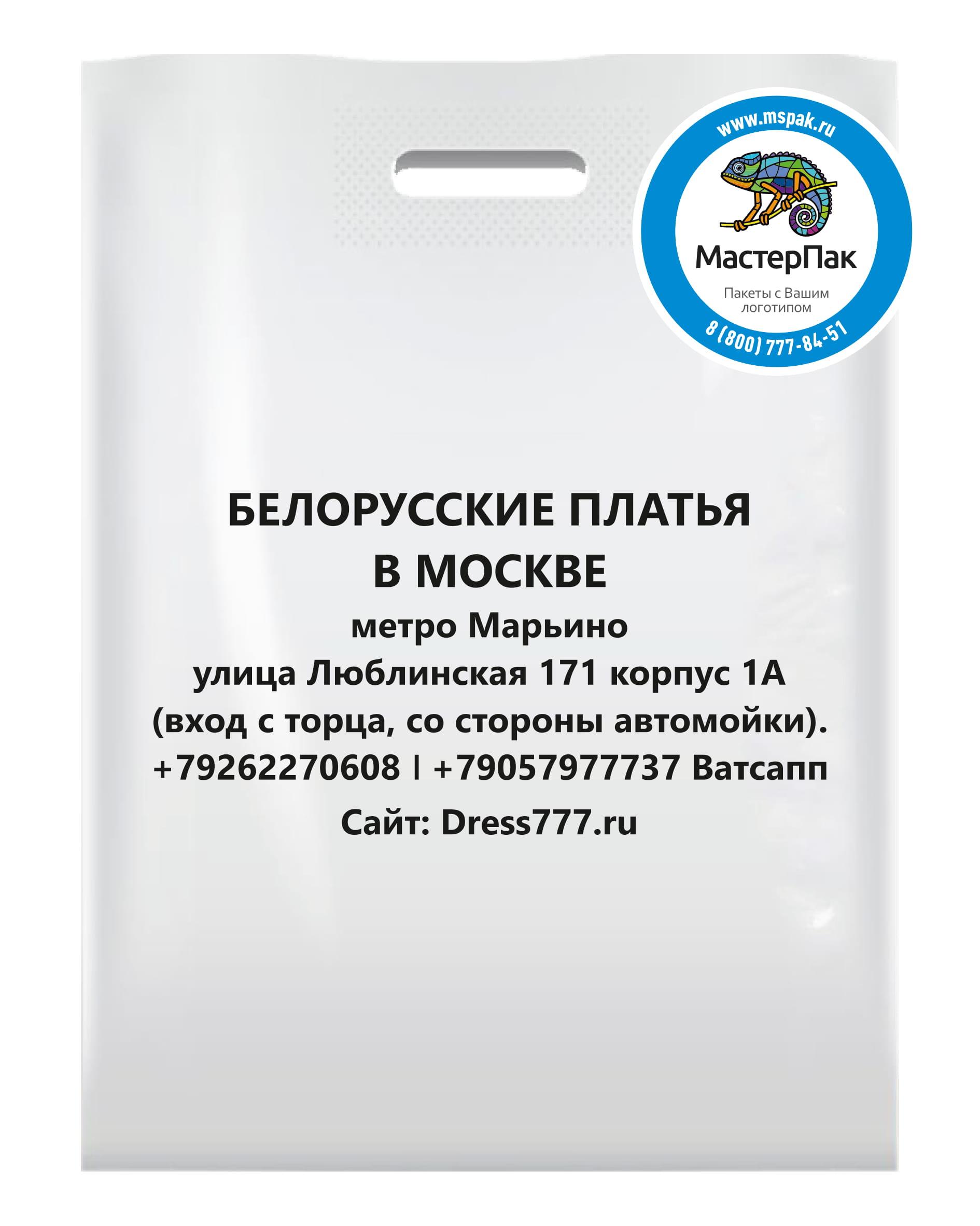"""Пакет ПВД белый, с вырубной ручкой и логотипом """"Белорусские платья"""", 70 мкм"""