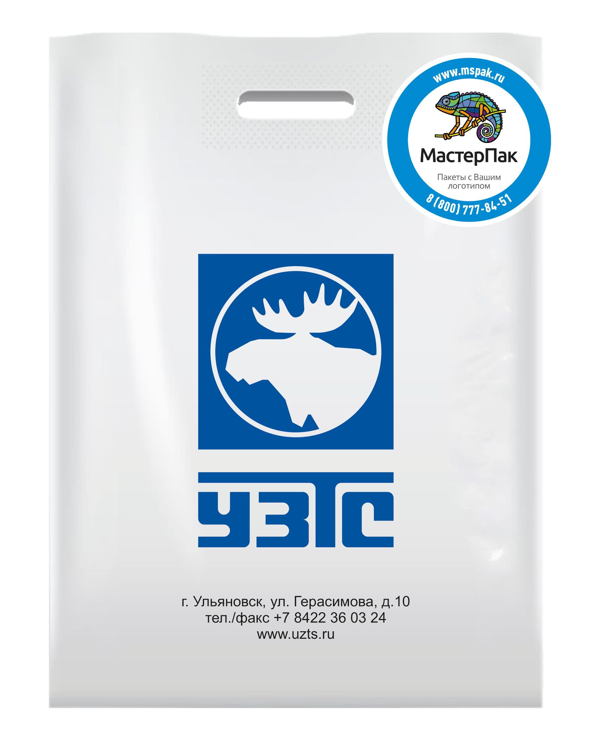 Пакет ПВД с логотипом УЗТС, вырубная ручка, 70 мкм