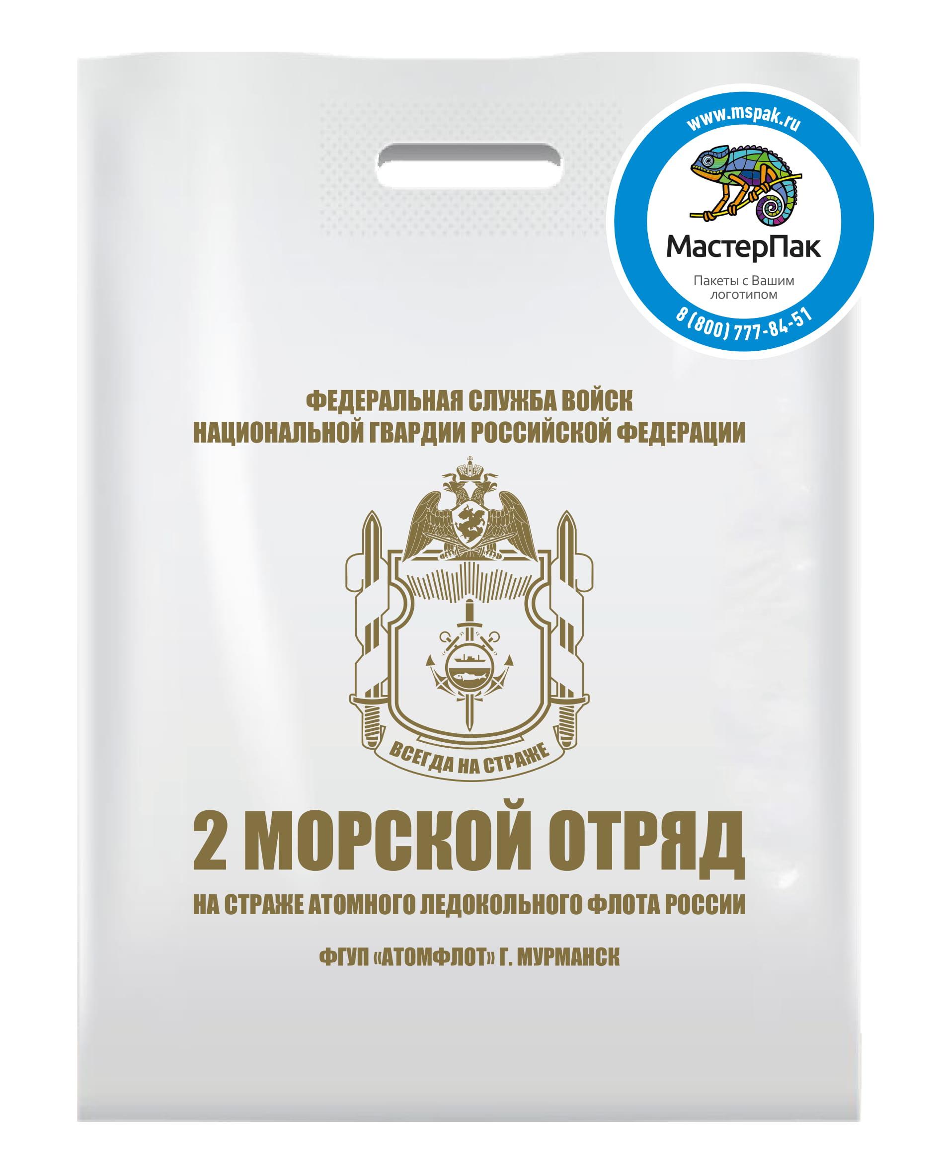 """Пакет ПВД с логотипом """"2 морской отряд"""", вырубная ручка, 70 мкм, 30*40"""