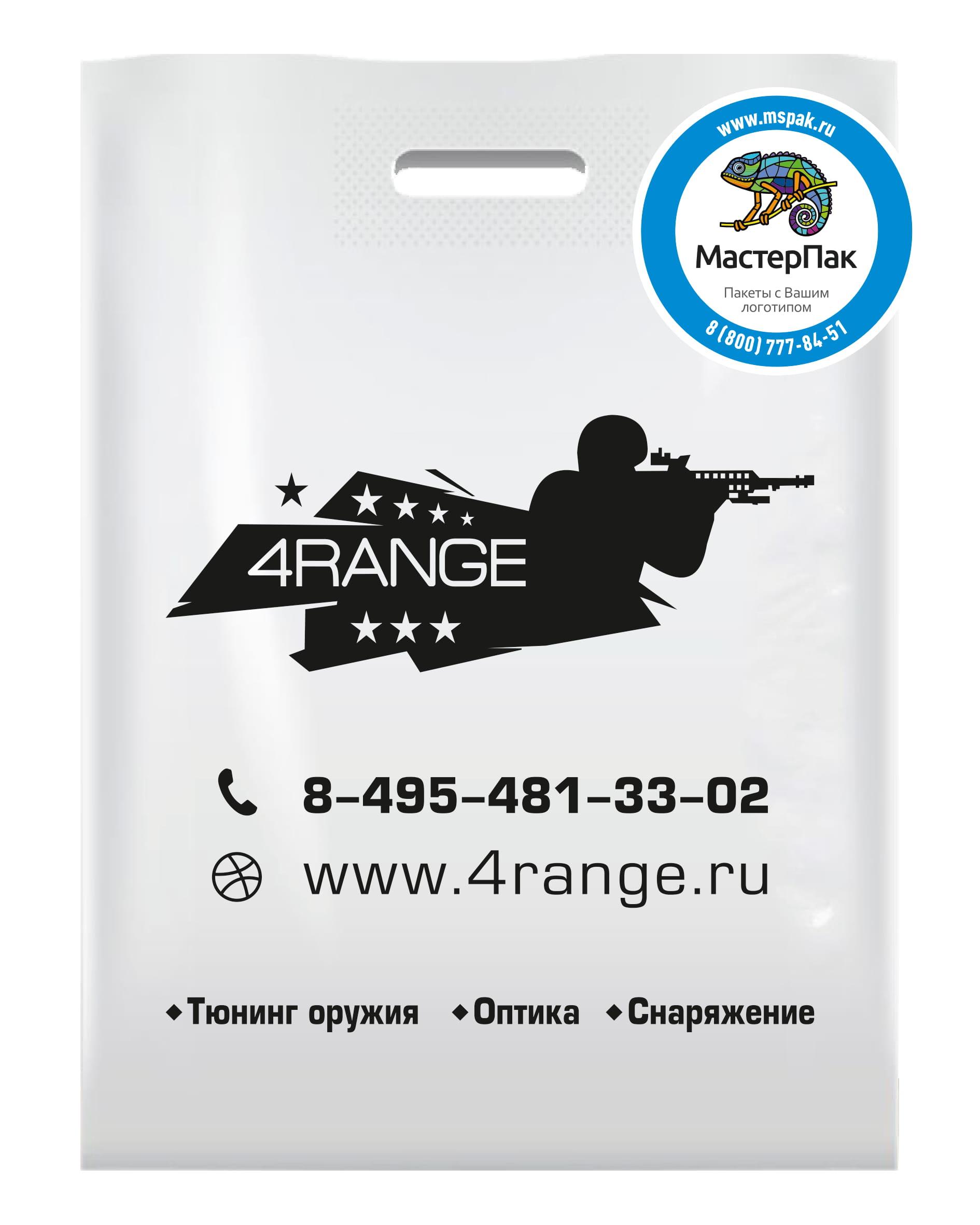 Пакет ПВД с вырубной ручкой и логотипом магазина 4range, Москва, 70 мкм