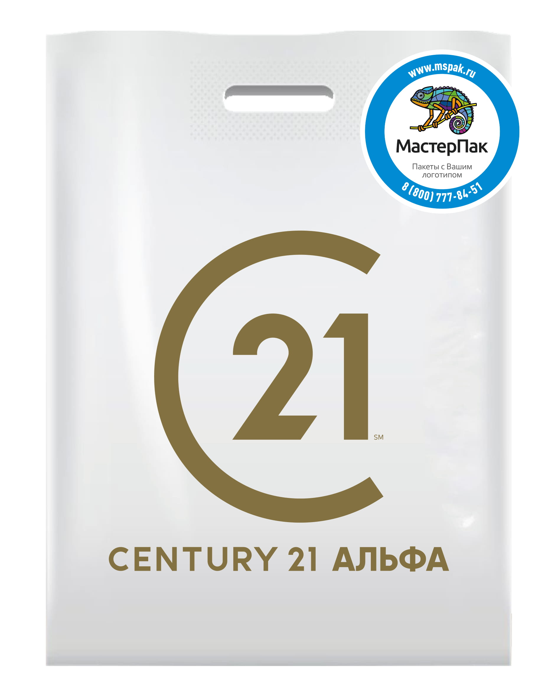 """Пакет ПВД, белый, с логотипом агентства недвижимости """"21 century Альфа"""", Петрозаводск"""