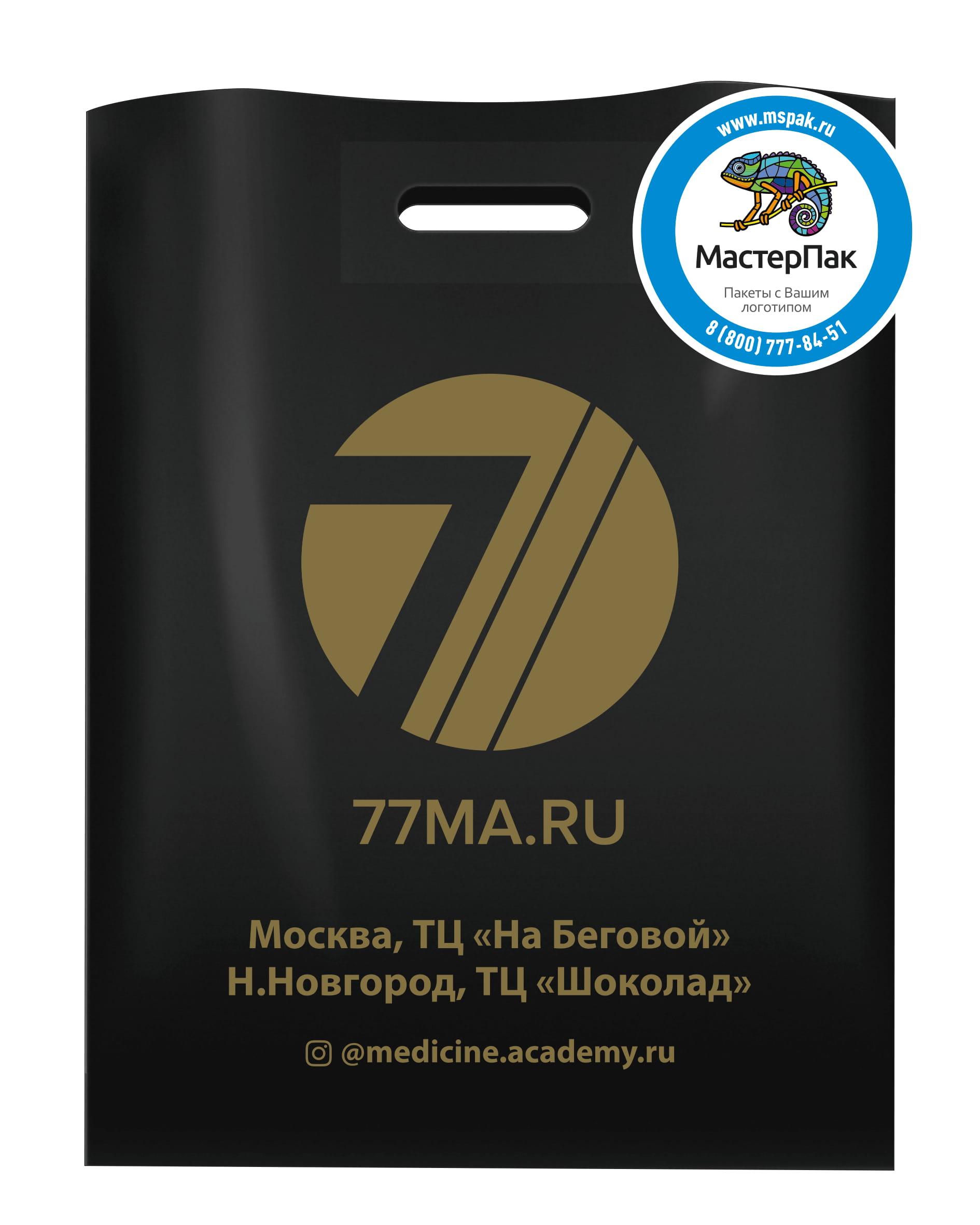 Пакет ПВД с логотипом магазина 77МА.Ru, 70 мкм, 38*50, черный, Москва