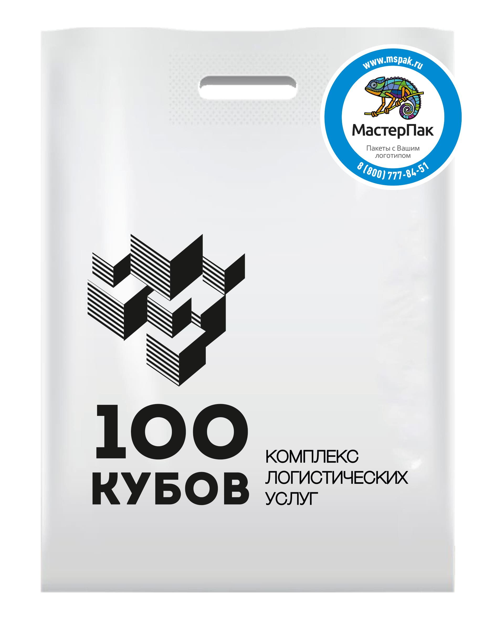 """Пакет ПВД с логотипом """"100 кубов"""", вырубная ручка, 70 мкм, 30*40, Архангельск"""