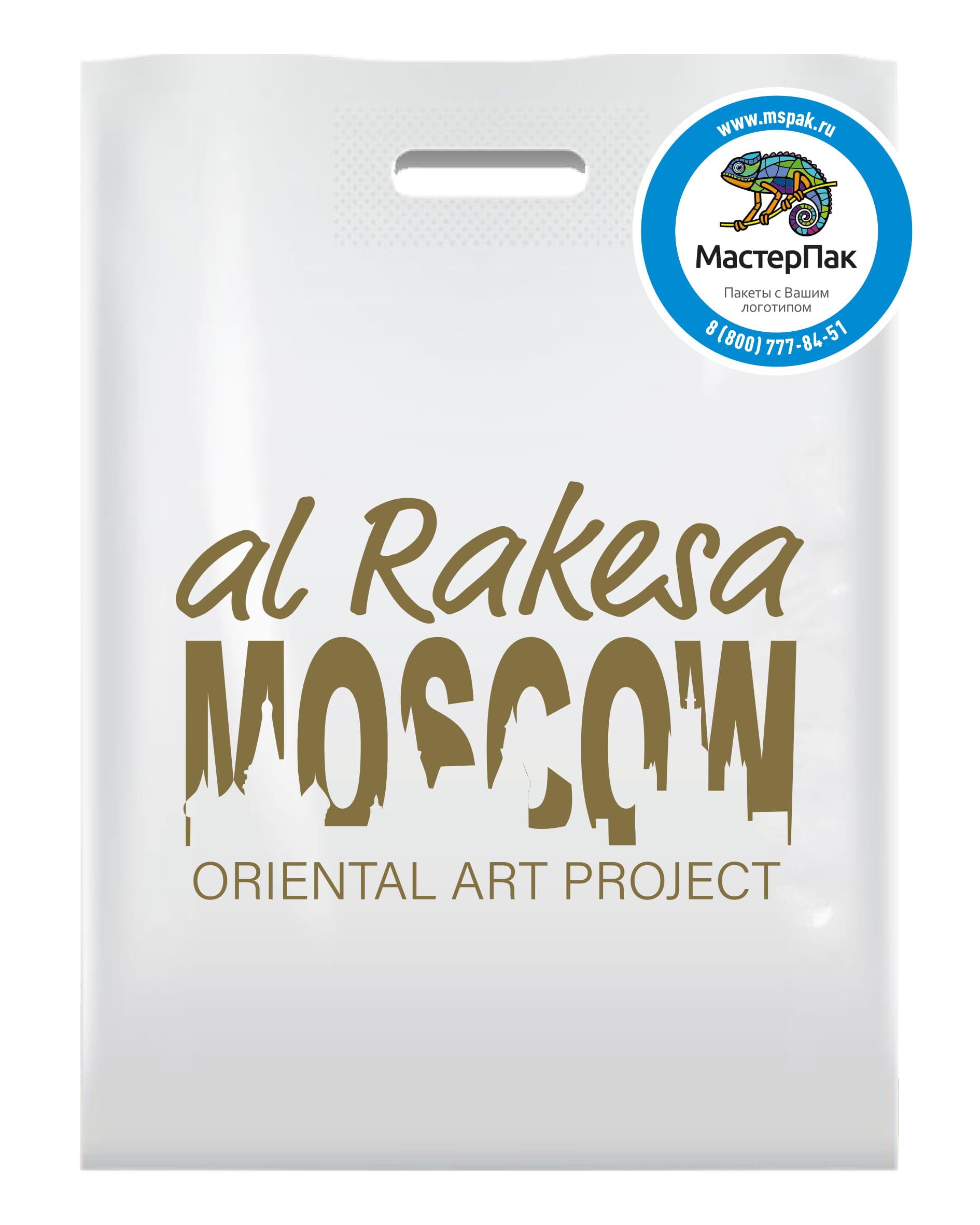 Пакет ПВД с логотипом мероприятия al Rakesa Moscow, вырубная ручка, 70 мкм, 30*40