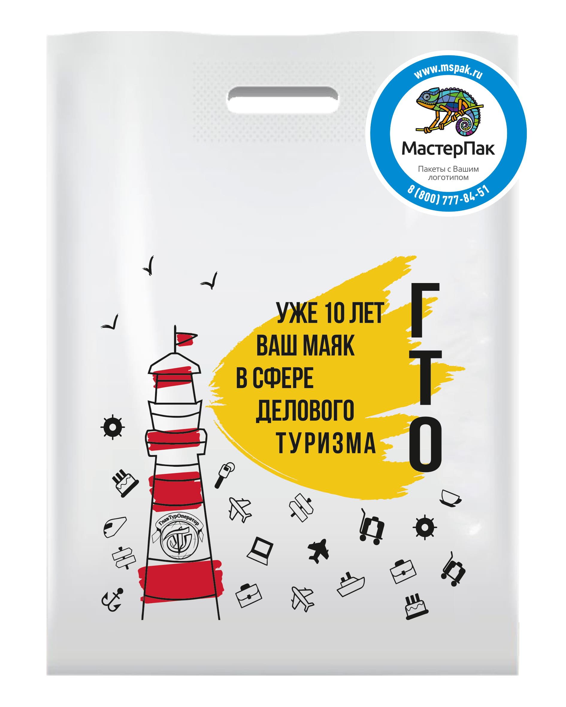 Пакет ПВД с логотипом ГТО, Санкт-Петербург, 70 мкм, 30*40, белый