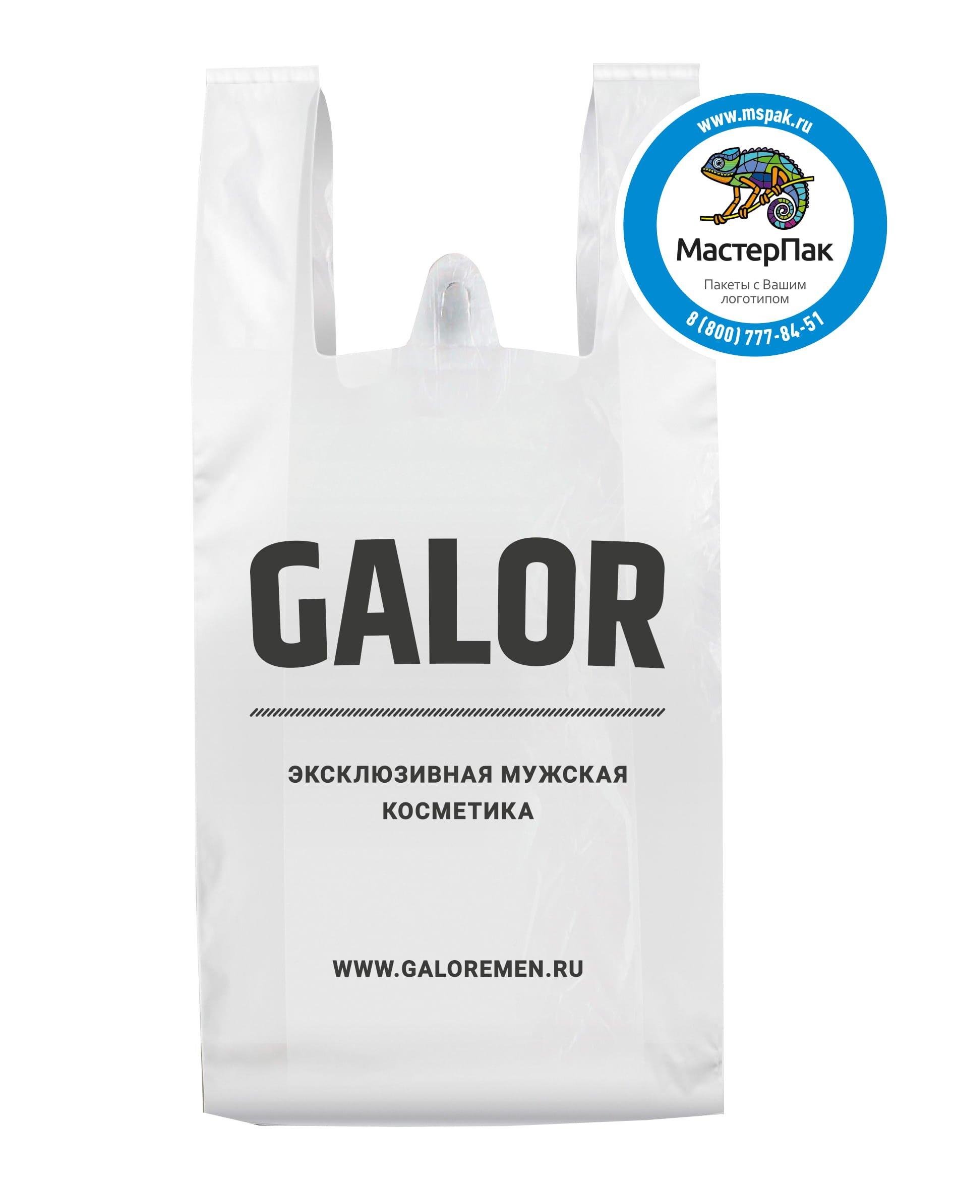 Пакет-майка ПВД с логотипом Galor, вырубная ручка, 30 мкм, 40*60, Калининград