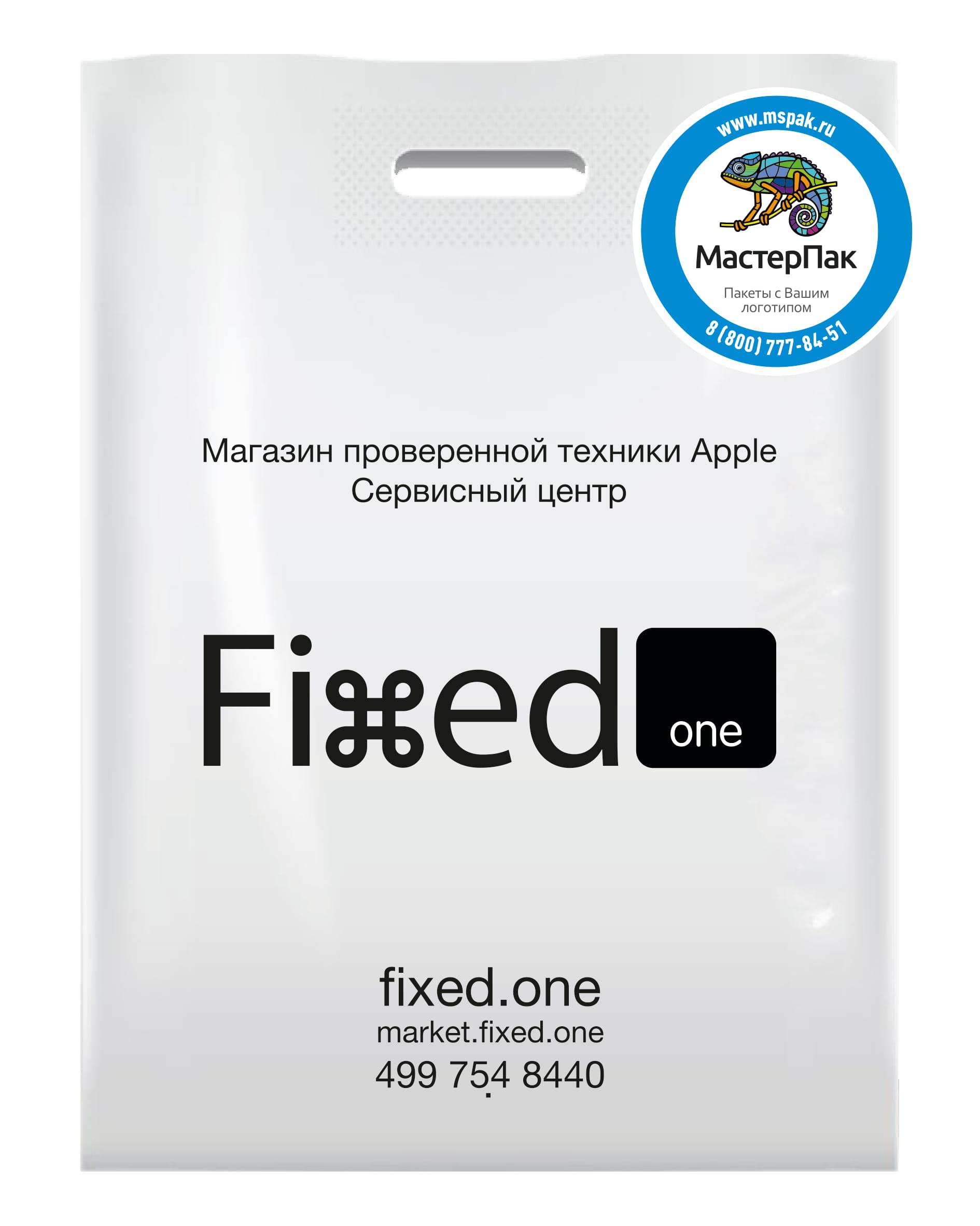 Пакет ПВД с логотипом Fixed one, Москва, 70 мкм, 30*40
