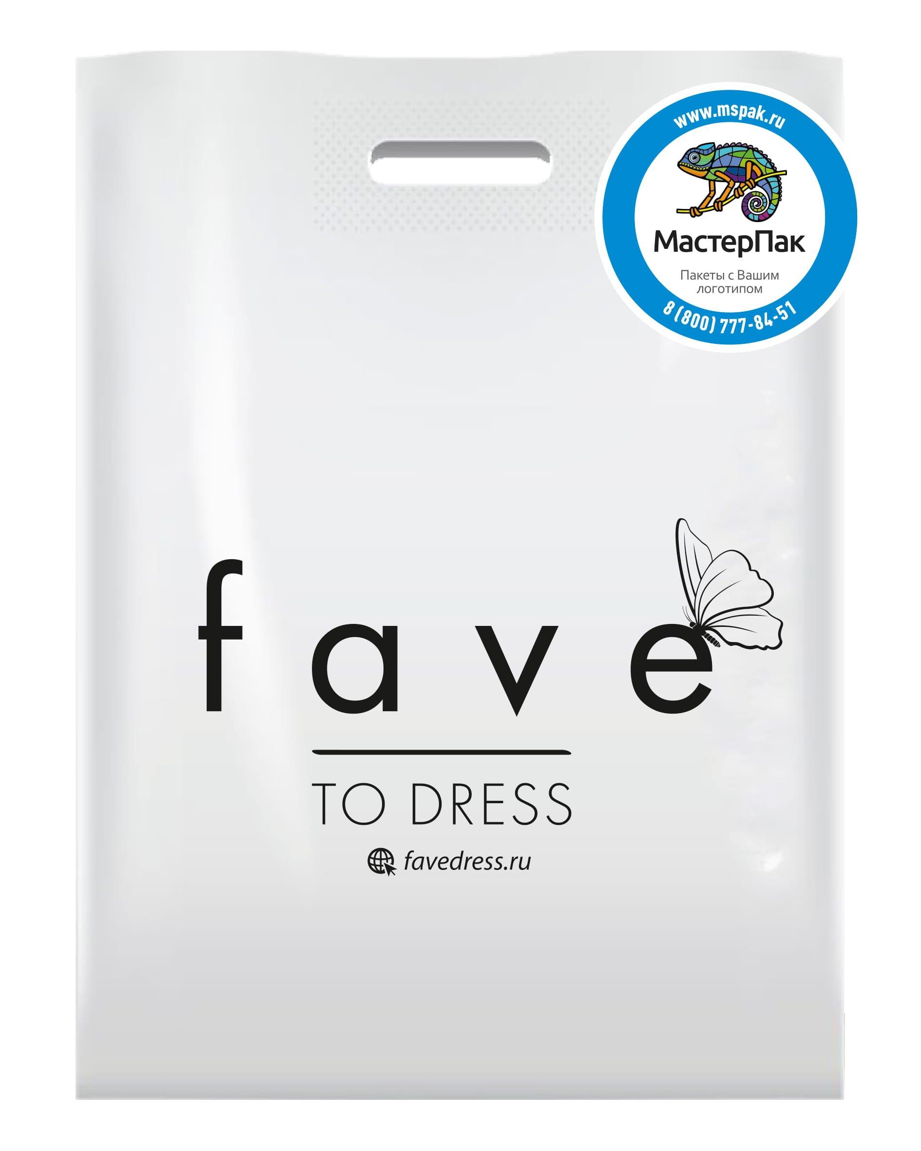 Пакет ПВД с логотипом fave to dress, вырубная ручка, 70 мкм, 36*45
