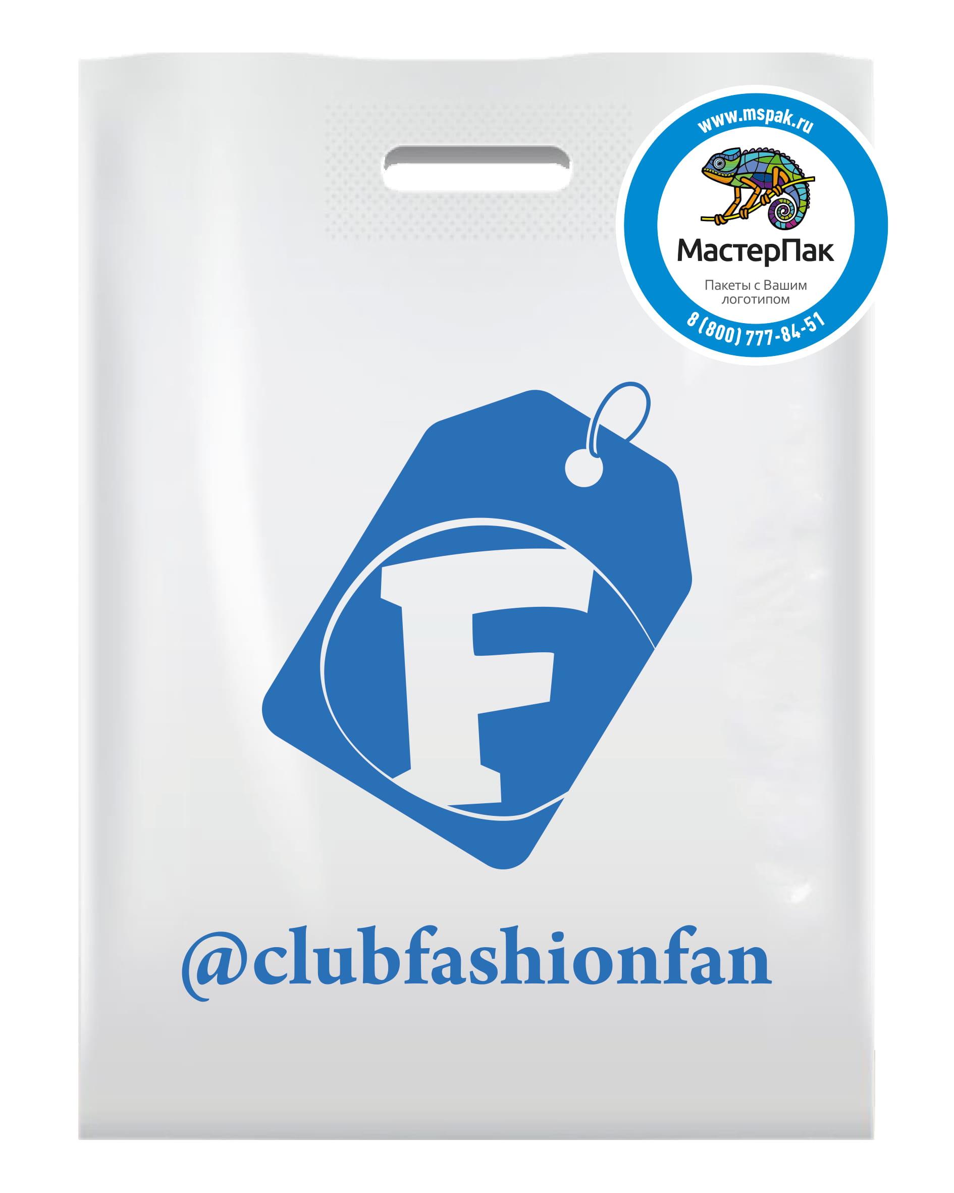 Пакет ПВД с логотипом @clubfashionfan, Грозный, вырубная ручка, 70 мкм, 36*45
