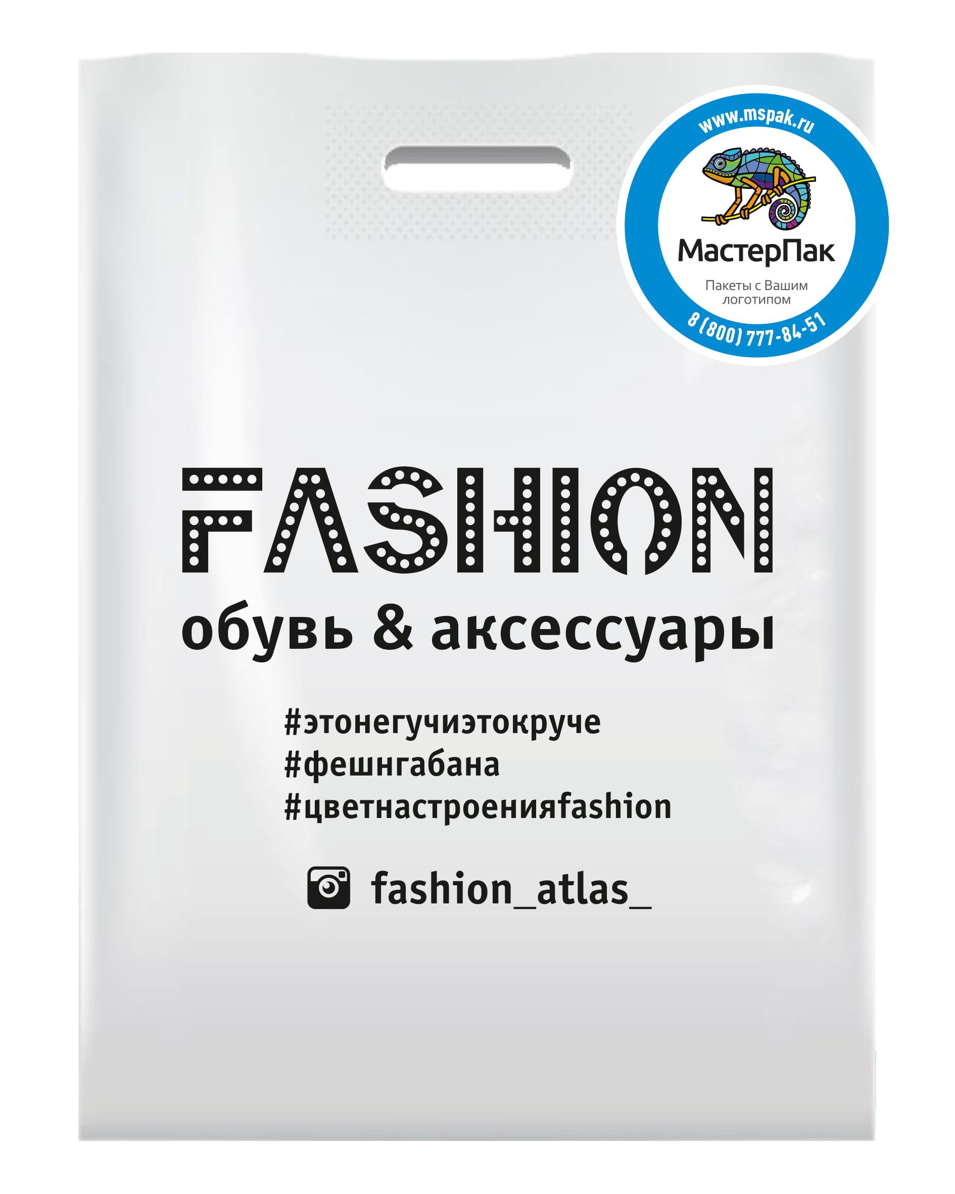 Пакет ПВД с логотипом Fashion, вырубная ручка, 70 мкм, 36*45