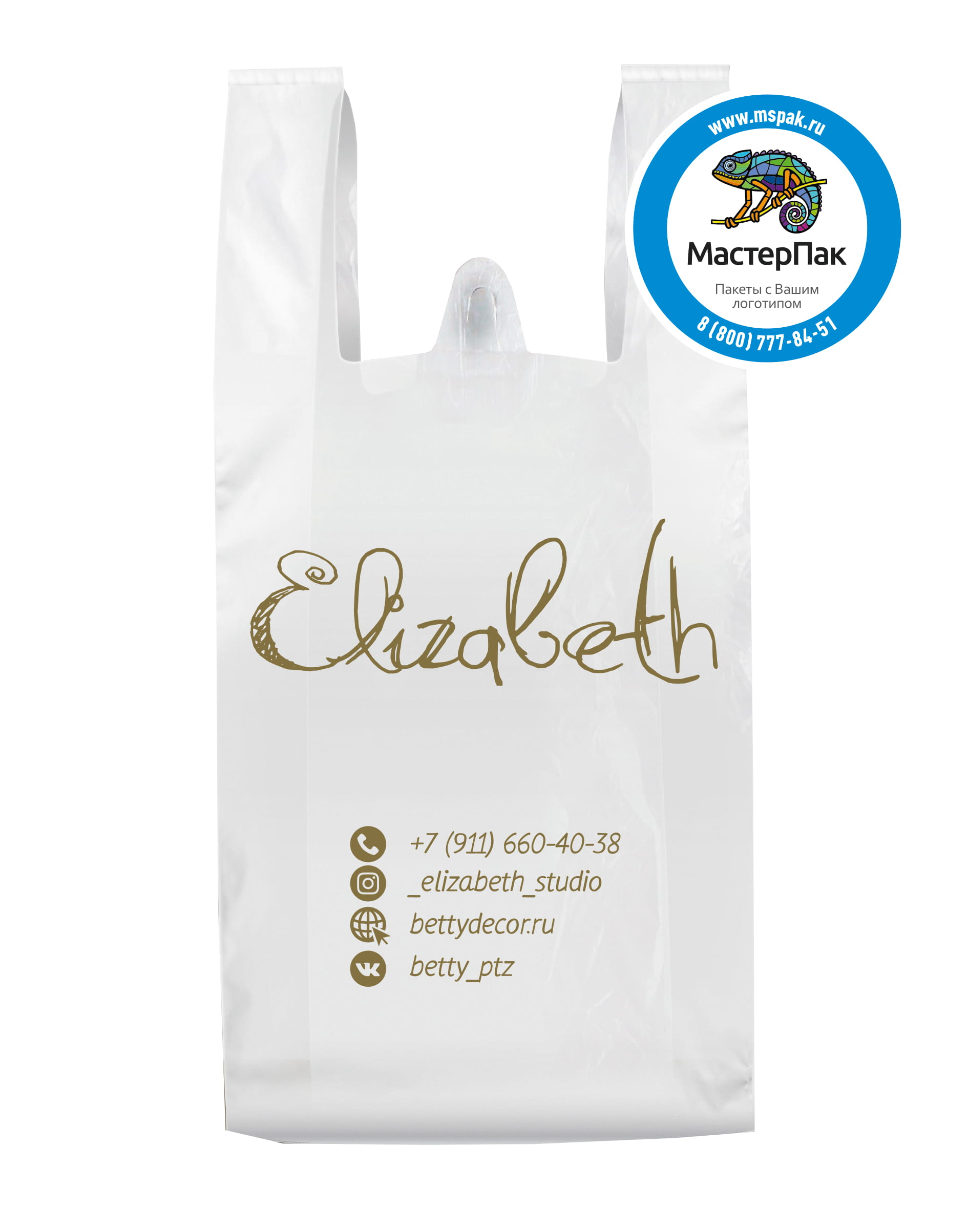 Пакет майка ПВД с логотипом магазина Elizabeth, Петрозаводск