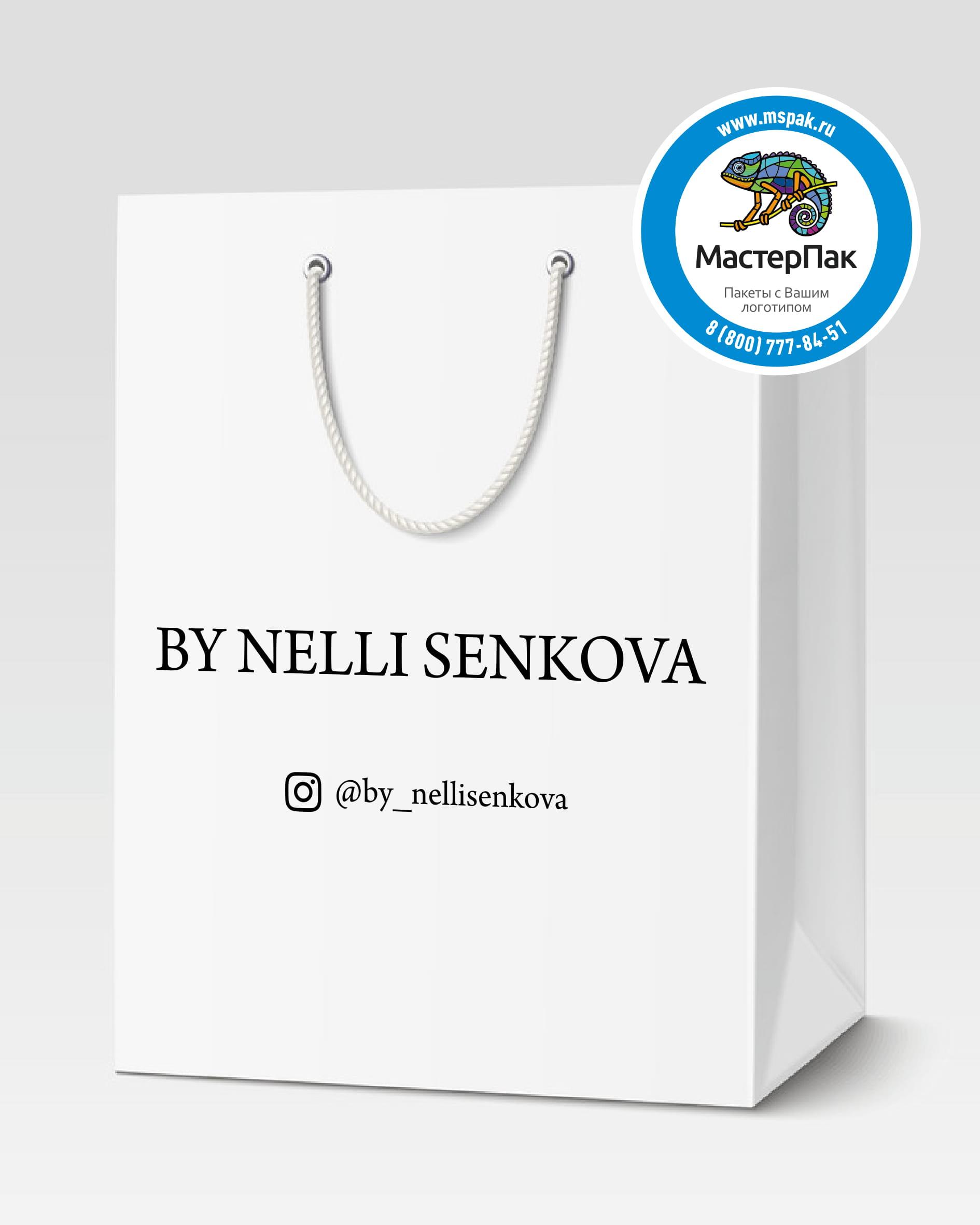 Пакет подарочный, бумажный с логотипом By Nelly Senkova, 30*40, люверсы