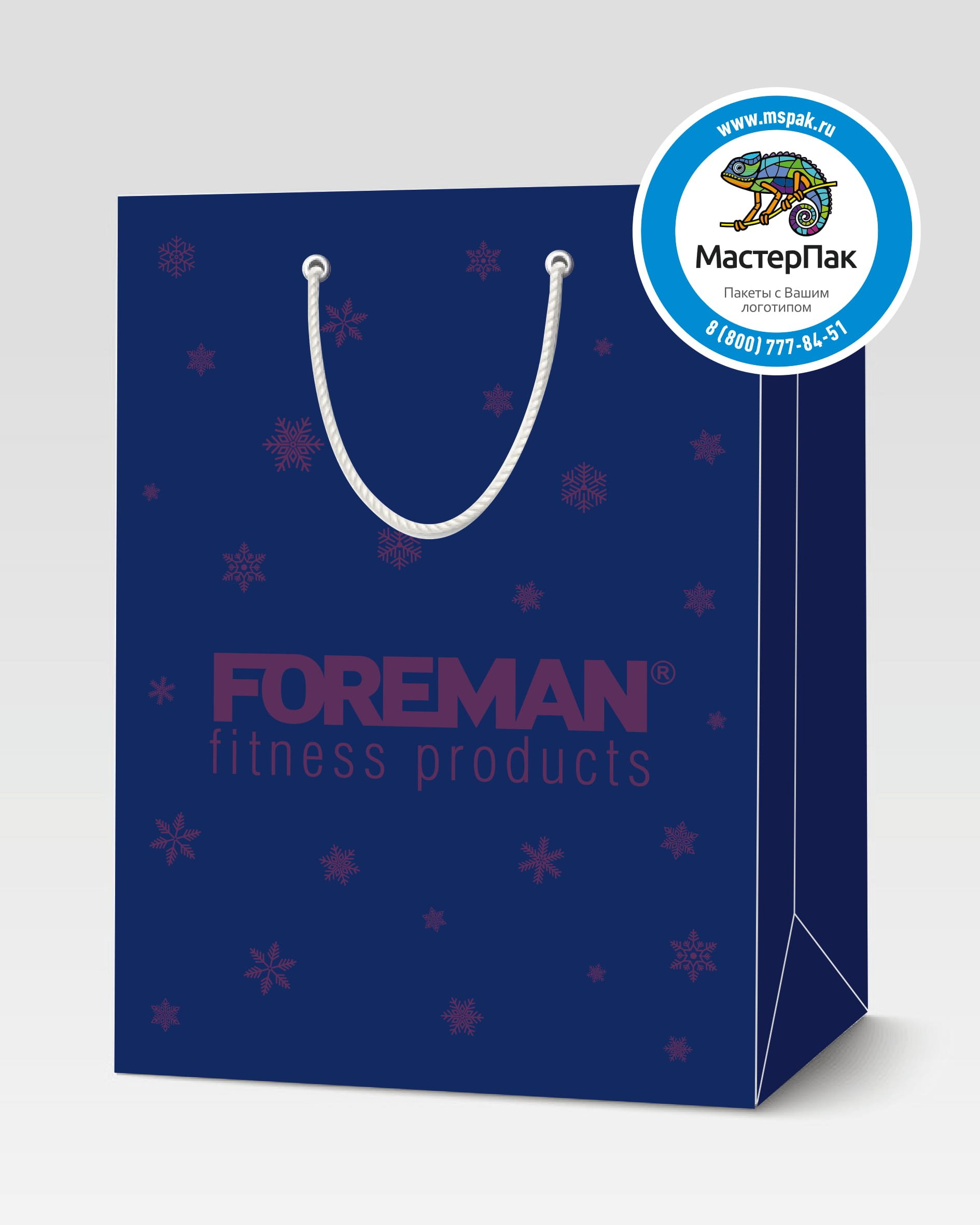 Пакет подарочный, бумажный с логотипом Foreman, люверсы, 30*40 см