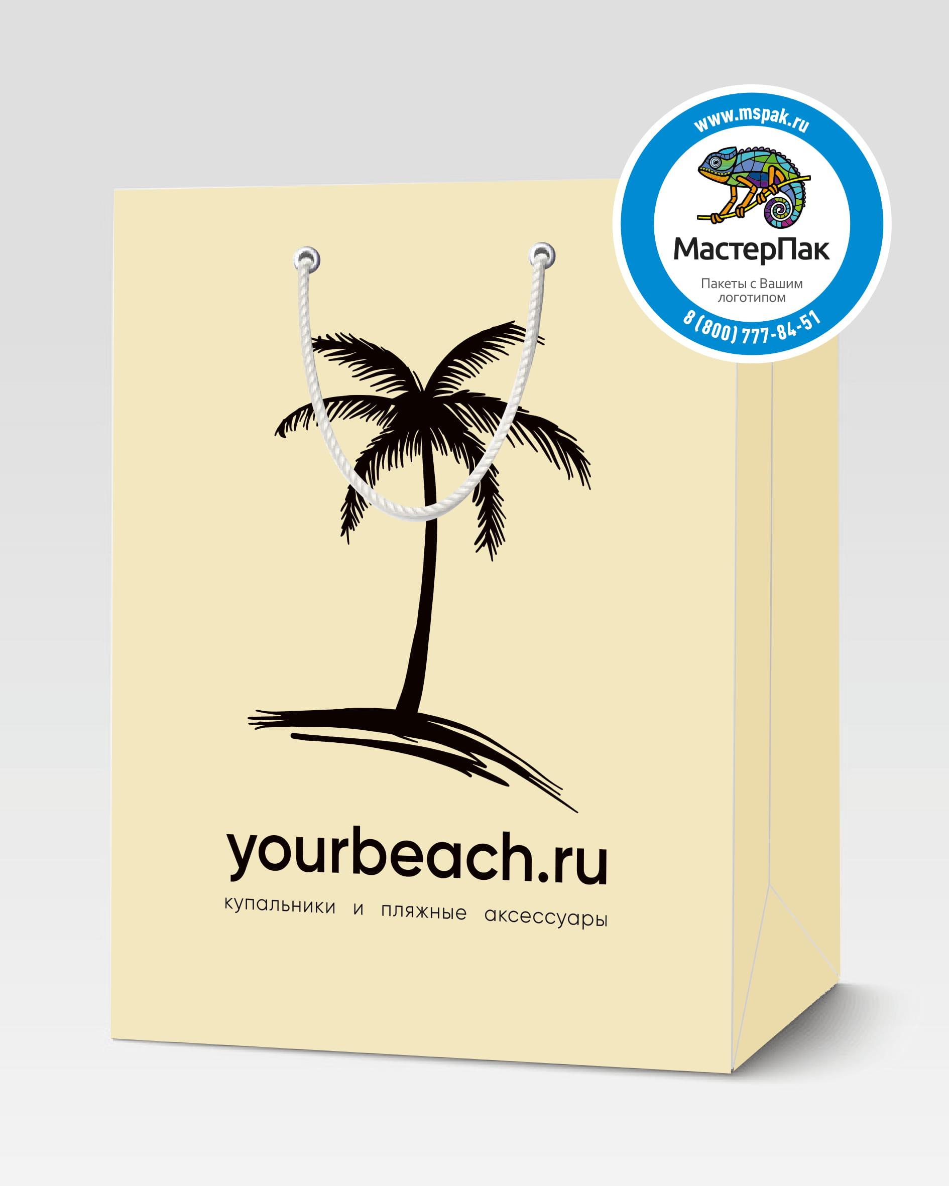 Пакет подарочный, бумажный с логотипом Yourbeach, 30*40,с люверсами