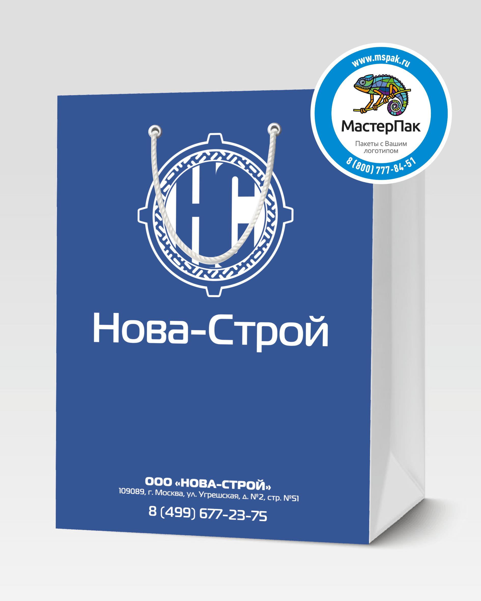 Пакет подарочный, бумажный с логотипом Нова-строй, 30*40, люверсы