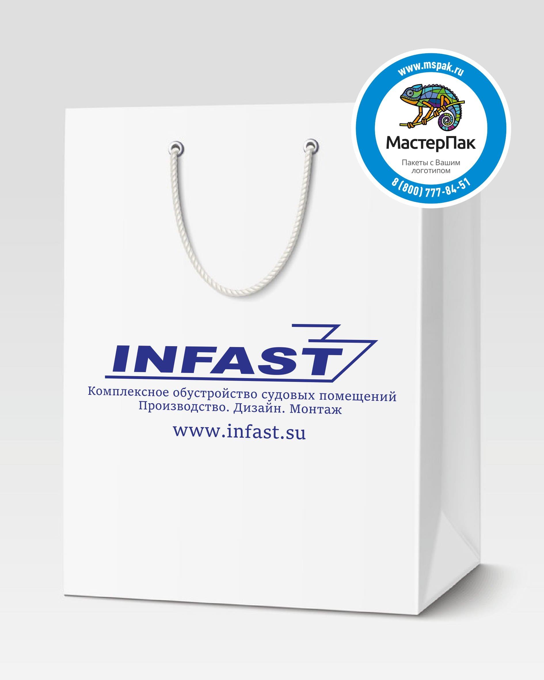 Пакет подарочный, бумажный с логотипом Infast, Спб, 30*40, люверсы
