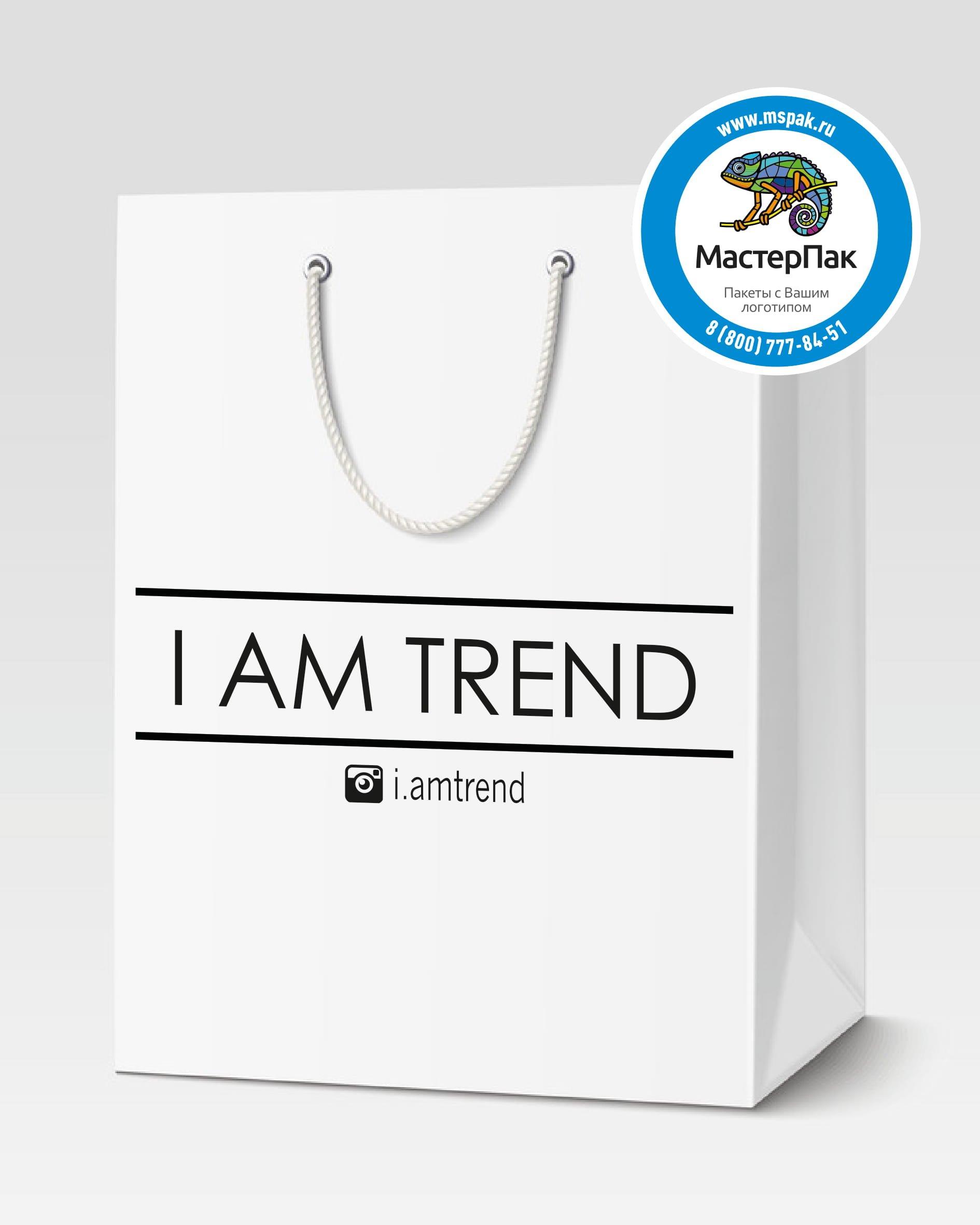 Пакет подарочный с логотипом магазина одежды I am Trend, Москва
