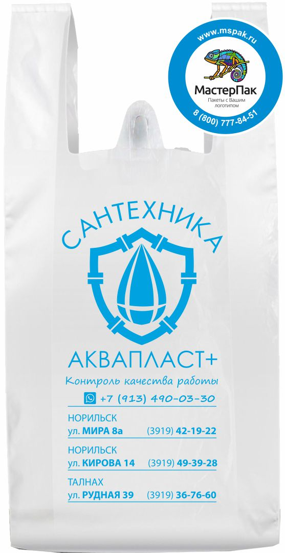 "Пакет-майка ПНД с логотипом ""Сантехника Аквапласт +"", Норильск"
