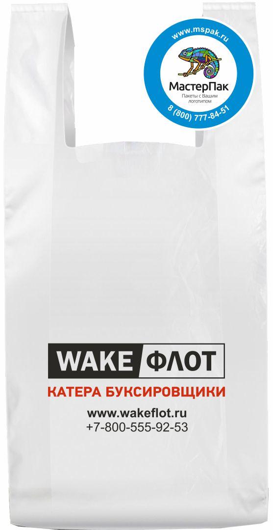 Пакет-майка ПНД с логотипом Wake Флот (флексопечать)