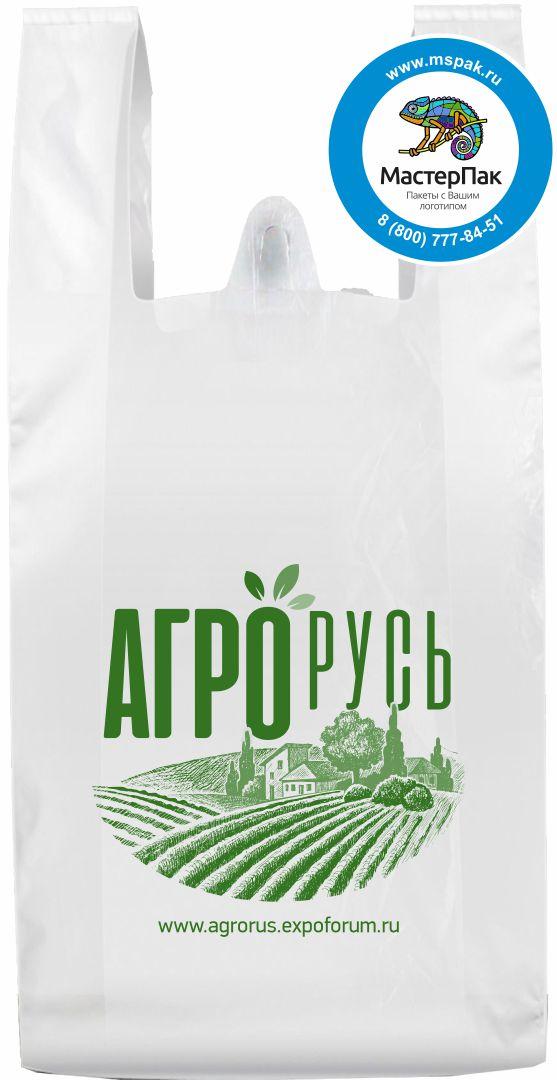 """Пакет-майка ПНД с логотипом """"АГРО Русь""""(флексопечать), 25 мкм, 40*60, белый, Москва"""