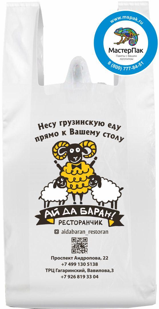 """Пакет-майка ПНД с логотипом """"Ай да Баран!""""(флексопечать), 25 мкм, белый, 40*60, Москва"""