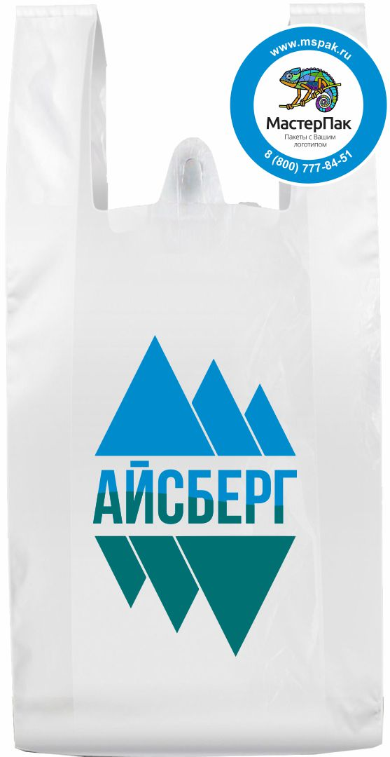 Пакет-майка ПНД с логотипом Айсберг (флексопечать), 23 мкм, белый, 30*60, Великий Новгород