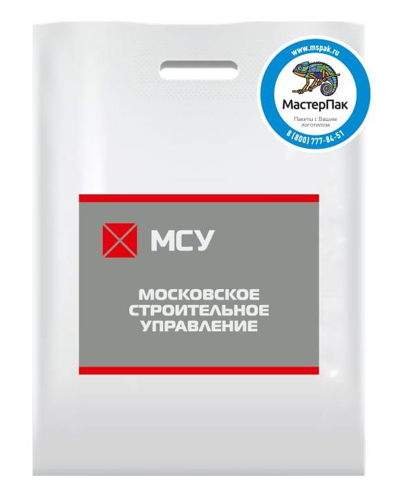 Пакет ПВД с логотипом Московское строительное управление, Москва