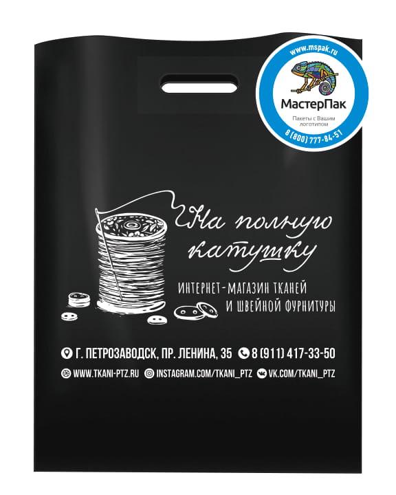 """Пакет ПВД с логотипом """"На полную катушку"""", Петрозаводск, 70 мкм, 30*40, черный"""