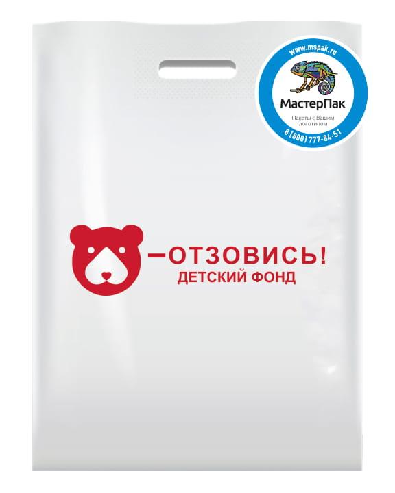 """Пакет ПВД с логотипом детского фонда """"Отзовись!"""", Санкт-Петербург, 70 мкм, 30*40, белый"""