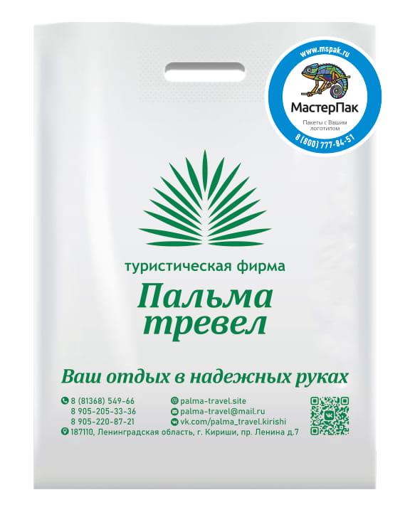 Пакет ПВД с логотипом агентства Пальма Тревел, Кириши, ЛО, 30*40, 70 мкм, белый