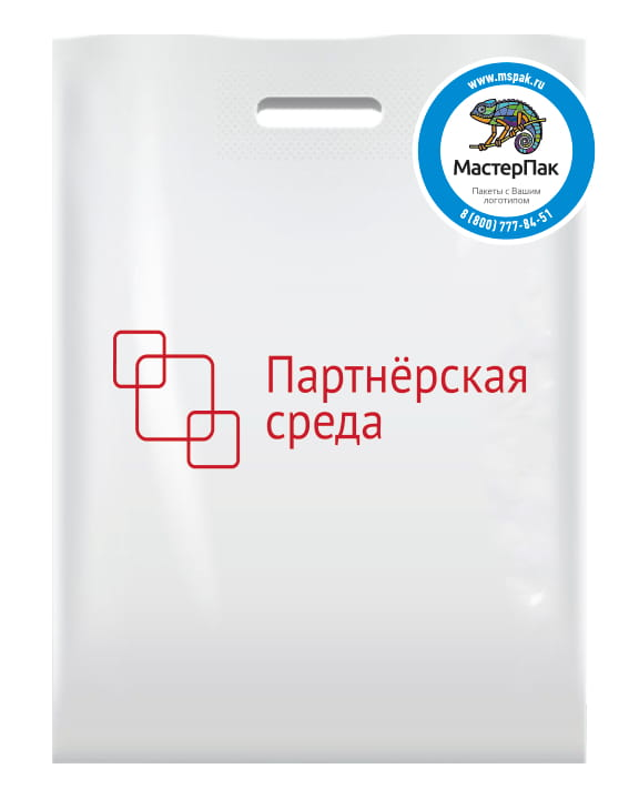 Пакет ПВД с логотипом Партнёрская среда, Москва, 30*40, 70 мкм, белый