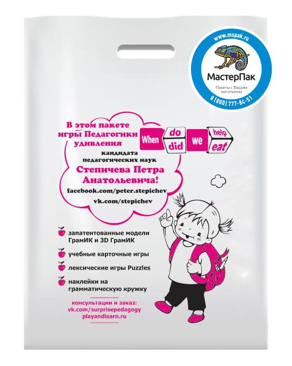 """Пакет ПВД с логотипом """"Педагогика удивления"""", 30*40, 70 мкм, белый"""