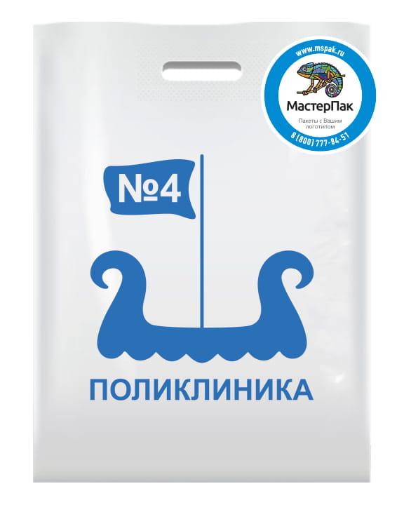 Пакет ПВД с логотипом Поликлиника №4, Петрозаводск