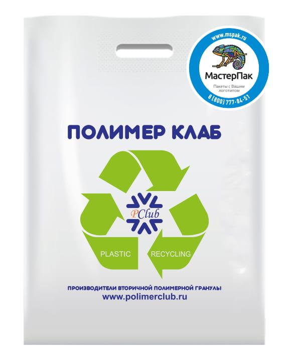 Пакет ПВД с логотипом Полимер клаб, Москва, 70 мкм, 30*40, вырубная ручка