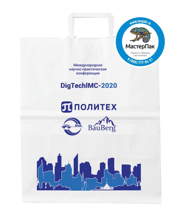 Пакет бумажный, крафт с логотипом конференции DigTechIMC-2020