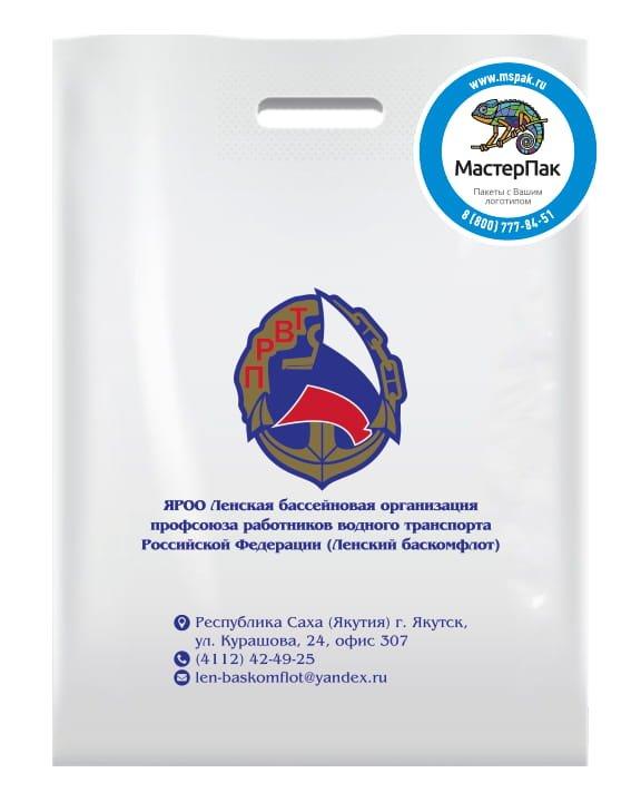 Пакет ПВД с логотипом Ленской бассейновой организации ПРВТ, Якутск, 70 мкм, 30*40