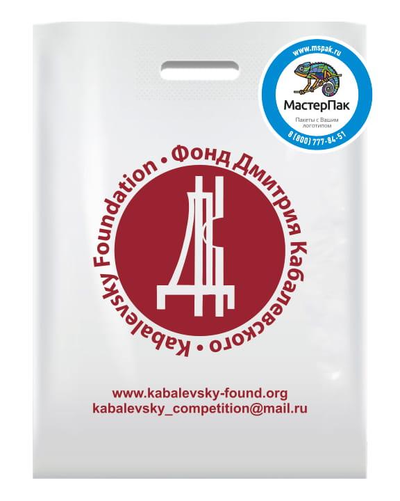Фонд Дмитрия Кабалевского