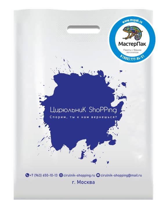 Пакет ПВД с вырубной ручкой и логотипом ЦирюльниК ShoPPing
