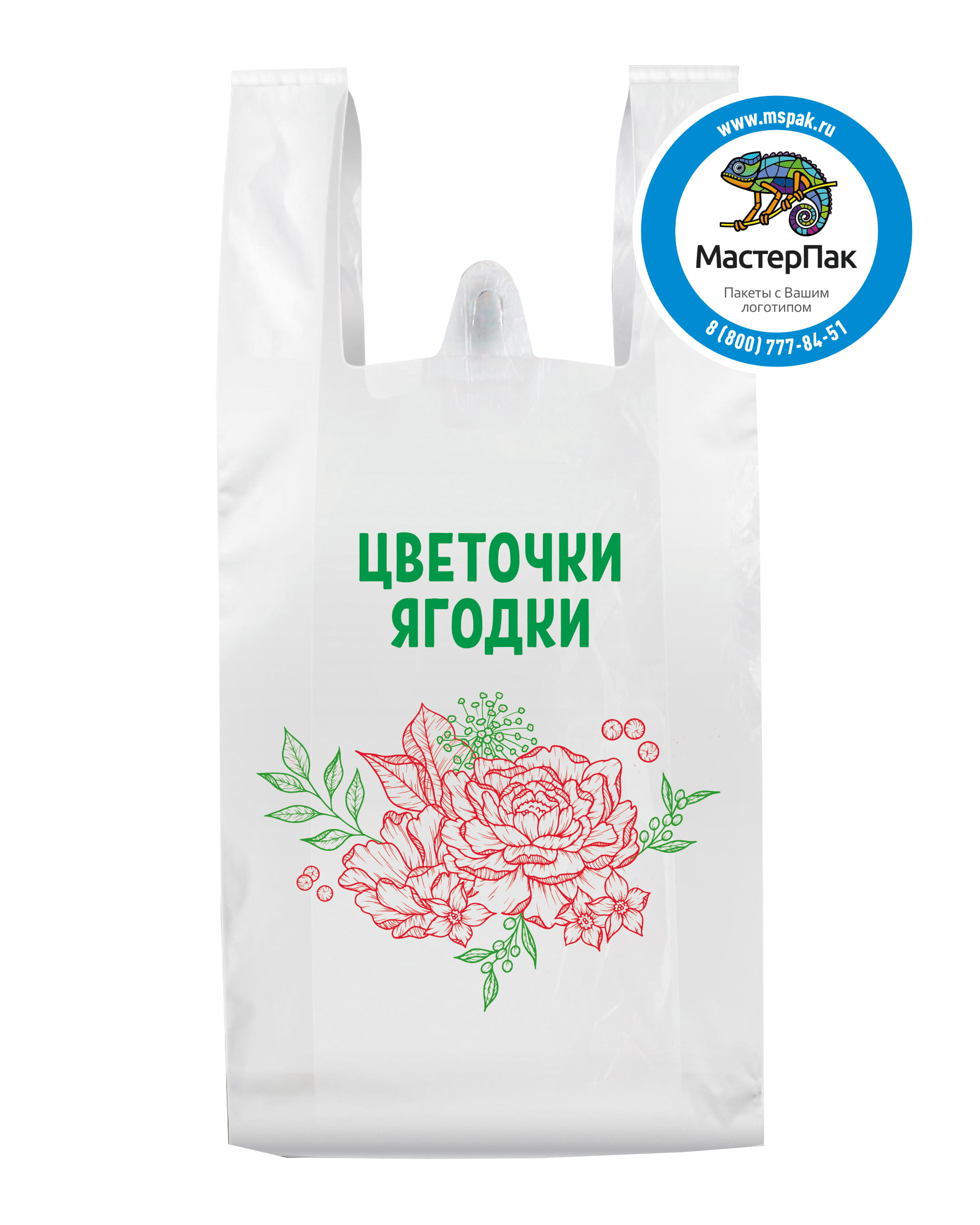 Пакет-майка ПНД, белый, с логотипом Цветочки ягодки, 23 мкм, 40*60