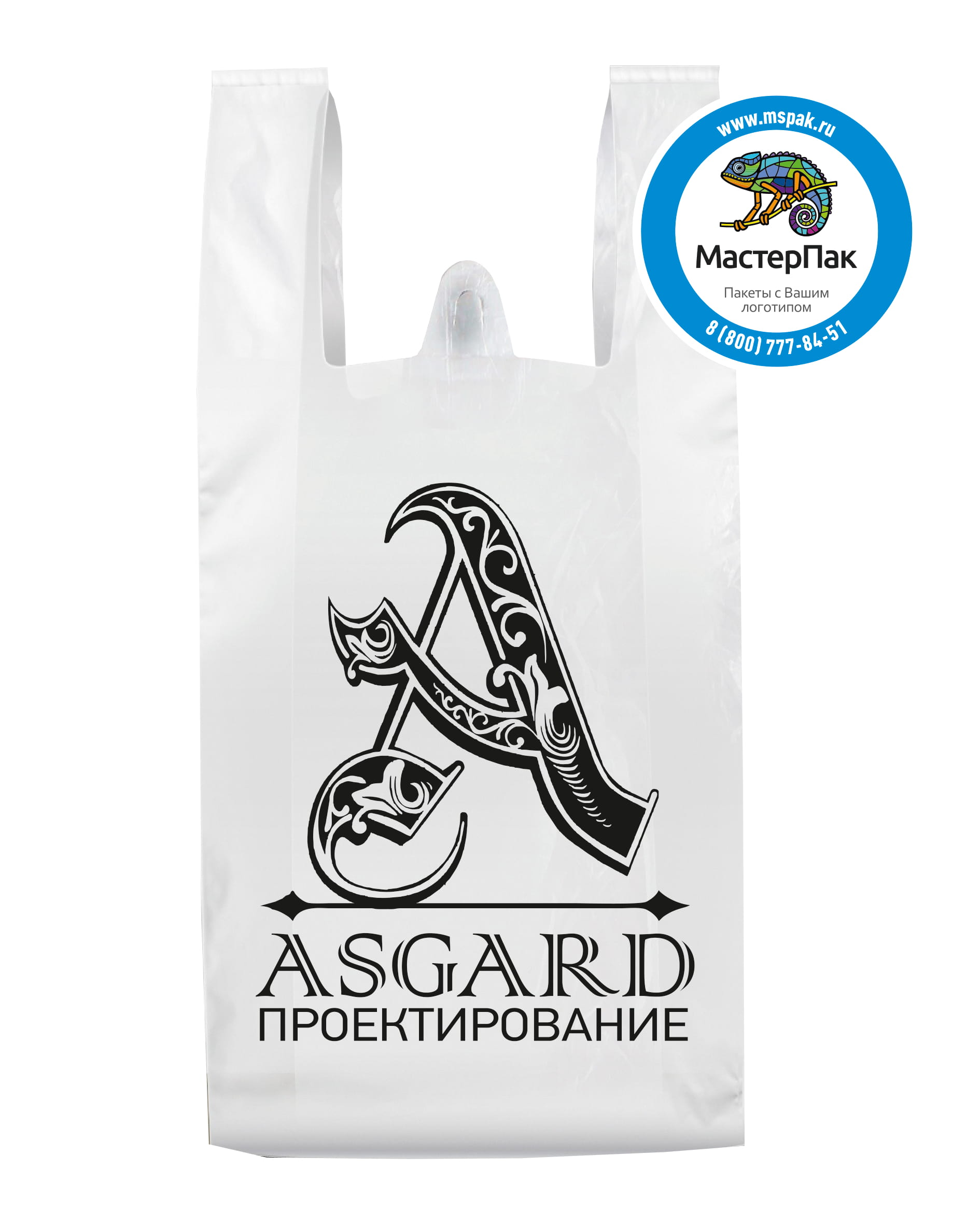 Пакет-майка ПНД, белый, с логотипом Asgard, 23 мкм, 30*60, Москва